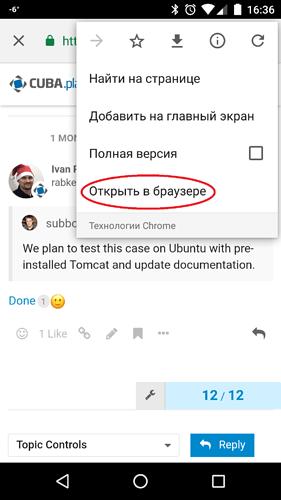 Screenshot_20171221-163604